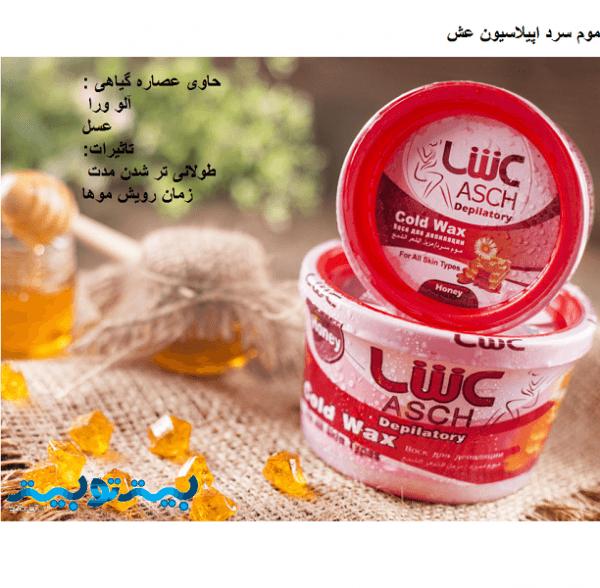 kharid-mom-sard-epilasion-www.20to20.ir_.jpg-600x588 خرید موم سرد گیاهی عسلی عش (کاسه ای ۶۰۰gr)