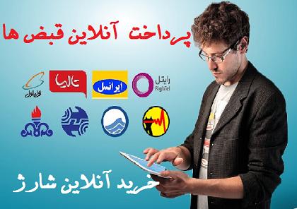 xsharj-2 خرید شارژ و پرداخت قبض به صورت آنلاین