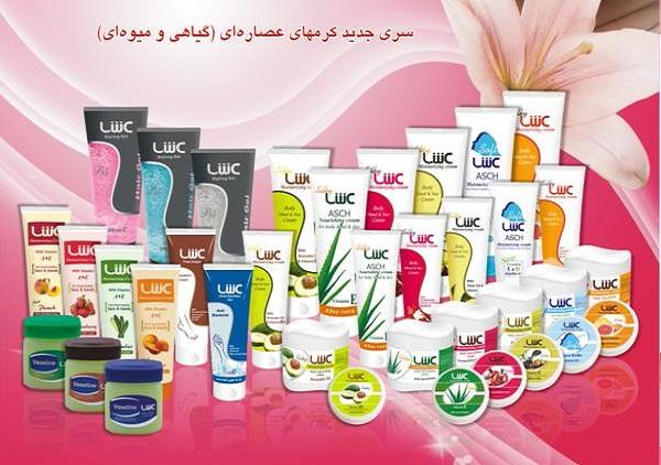 ash3 محصولات آرایشی و بهداشتی عش