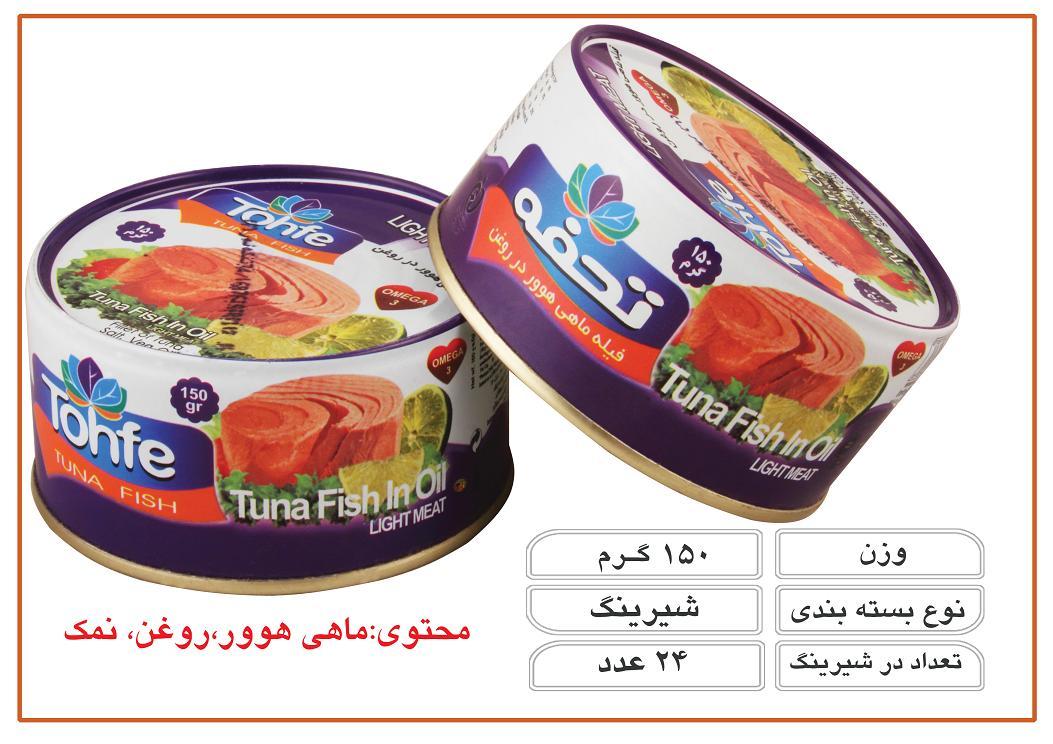 tone-mahiye-tohfe خرید تن ماهی ۱۵۰ گرمی تحفه