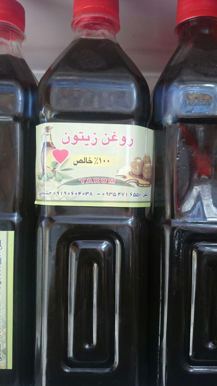خرید روغن زیتون اصل طارم