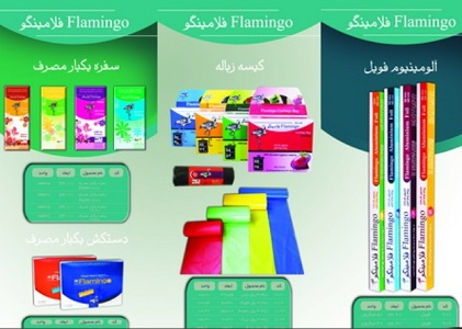 felamingo