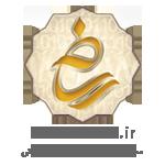 نماد اعتماد وزارت فرهنگ و ارشاد اسلامي
