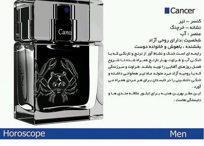 Horoscope Dandelion Cancer for Men-www.20to20.ir