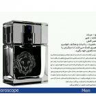 خرید ادکلن ماه تولد زنانه و مردانه دندلیون فرانسه-Horoscope Dandelion Leo for Men-www.20to20.ir
