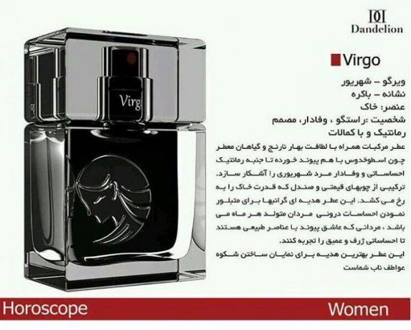Virgo-for-Woman-dandelion-horoscope-www.20to20.ir_-600x483 معرفی ادکلن ماه تولد دندلیون فرانسه – بهترین برند ادکلن ماه تولد