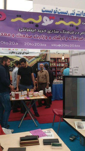 -بیست-تو-بیست-مرکز-خرید-اینترنتی-با-ارسال-رایگان5-338x600 حضور در نمایشگاه کتاب شهر آفتاب بدون یار مهربان کتاب