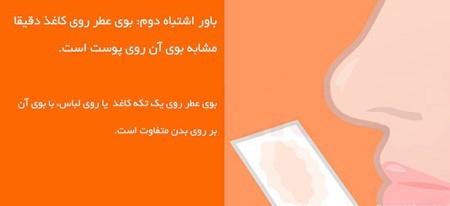 kharid-odkolon-orginal-asl20-www.20to20.ir
