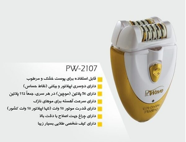 نمایندگی محصولات پرو ویو-خرید اپیلاتور پرو ویو -epilator-zanane-badan-bekini-jadid1-prowave-PW-2107-www.20to20.ir