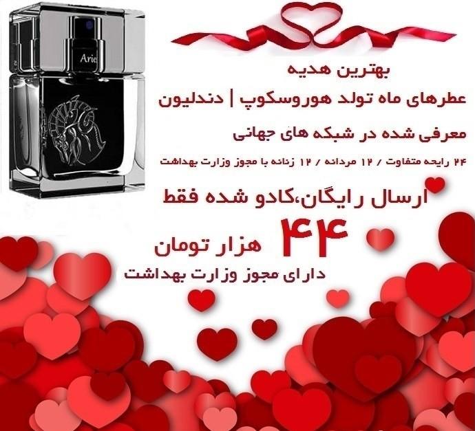 ادکلن های ماه تولد بهترین هدیه-odkolone-mah-tavalod-dandelion-www.20to20.ir