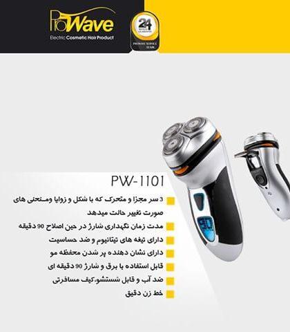 نمایندگی محصولات پرو ویو-خرید ریش تراش ضد آب و دارای خط زن پرو ویو -rish-tarah-herfei-prowave-new-offer-www.20to20.biz-3