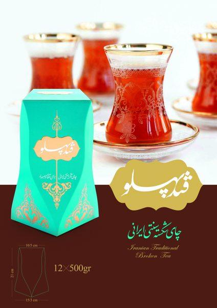 فروش ویژه چای قندپهلو