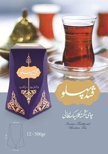 kharid-chay--irani-chay-sonati-ghand-pahlo-6-www.20to20.ir (2)