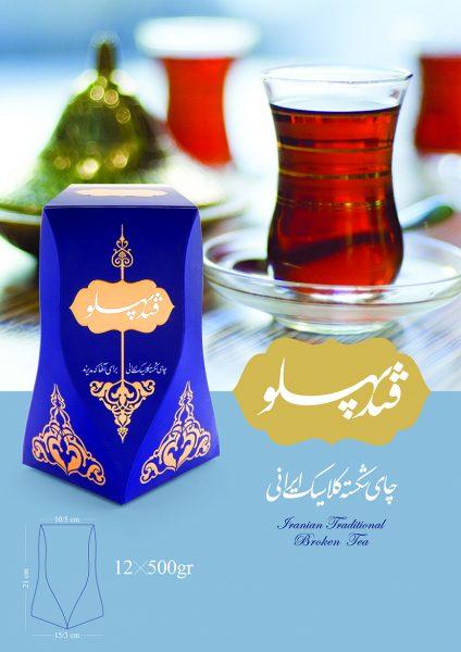 چای سنتی و اصیل ایرانی
