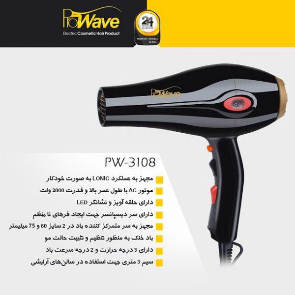 خرید اینترنتی سشوار حرفه ای پرو ویو مدل 3108