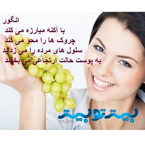 میوها و درمان لک و چروک و جوش صورت