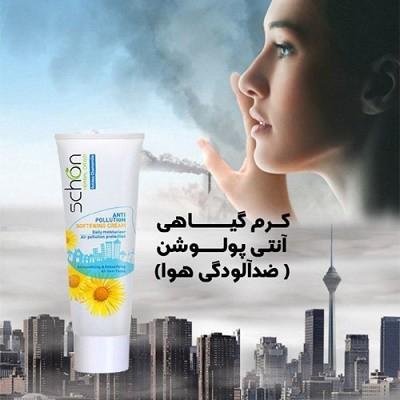 kharid-kerem-giyahi-anti-poluyion4-www-20to20-ir