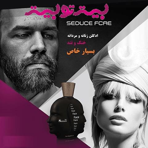 kharid-odkolon-seduce-www.20to20.ir_ مهمترین نکات انتخاب و خرید عطر مناسب
