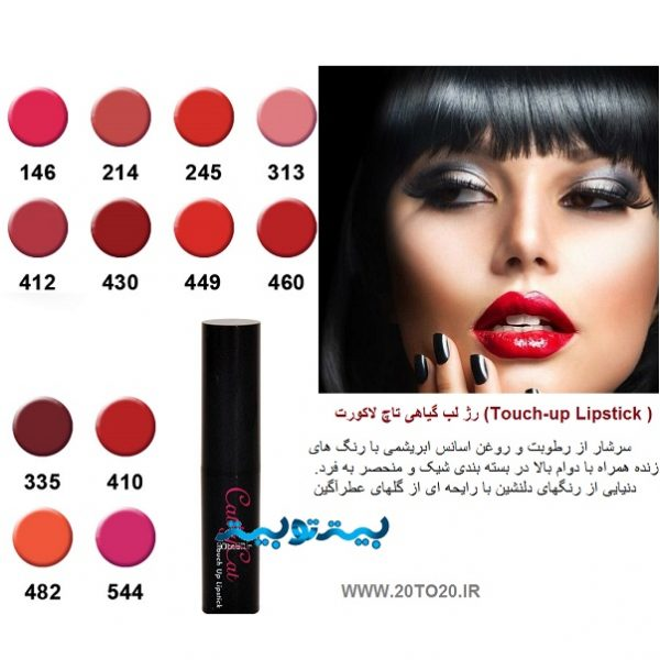 Touch-Up-Lipstick-Colore-600x600 خرید رژ لب گیاهی رژ لب تاچ لاکورت touch up libstic lacvert
