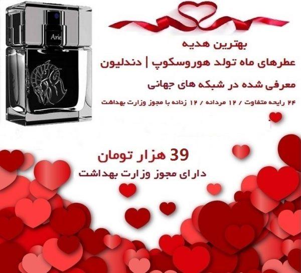 kharid-odkolon-mah-tavalod-dandelion1-www.20to20.ir_-600x545 خرید ادکلن ماه تولد - عطر مخصوص ماه تولد