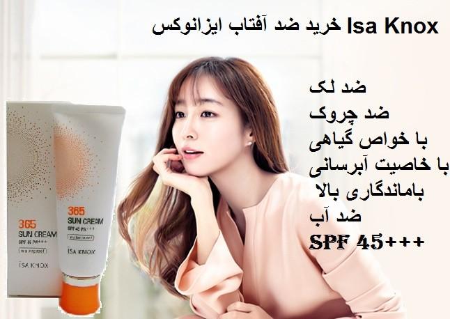 خرید ضد آفتاب ایزانوکس Isa Knox 365 Sun Cream