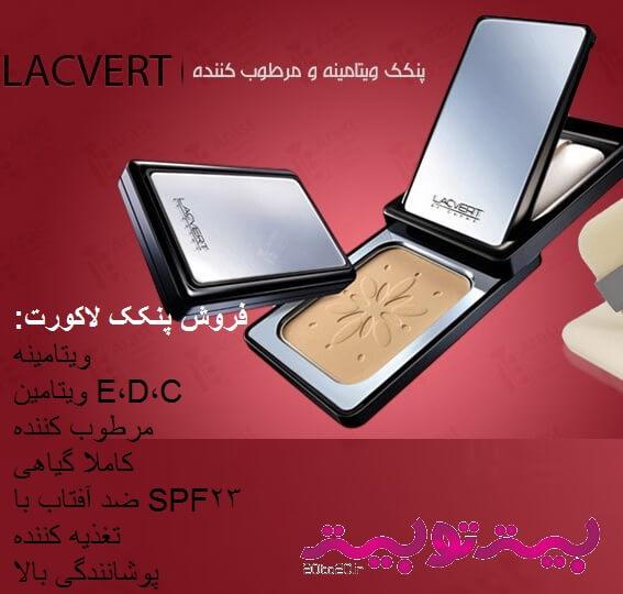 خرید پنکک ویتامینه و مرطوب کننده لاکورت شماره ۰۳