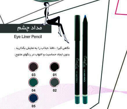 مداد چشم گیاهی و ضد حساسیت کتی کت eye liner pencill