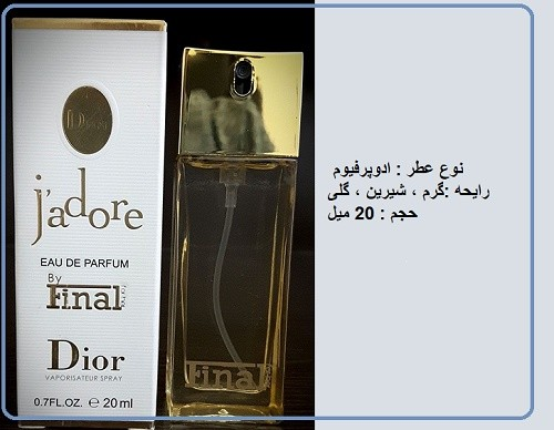 -زنانه-Final-dior-jadore-20ml خرید ادکلن زنانه Final dior jadore 20ml