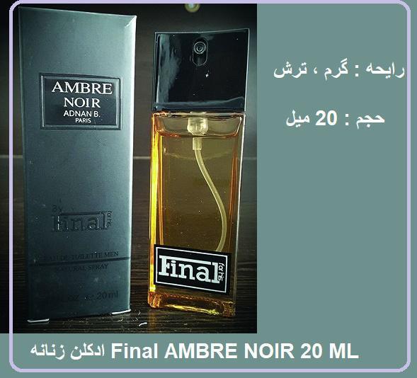 -ادکلن-مردانه-Final-AMBRE-NOIR-20-ML-www.20to20.ir_ خرید ادکلن مردانه Final AMBRE NOIR 20 ML