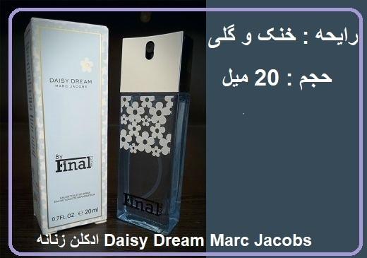final-5795-9999932-1-product خرید ادکلن زنانه Final DAISY DREAM 20ML