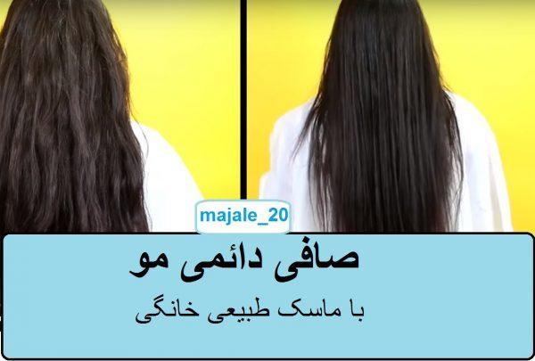 آموزش ماسک طبیعی برای صافی دائمی مو در خانه