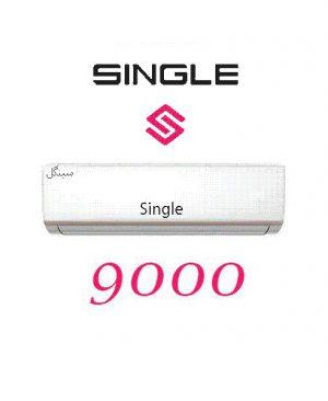 کولر گازی ایرانی سینگلSI R9000CH singel